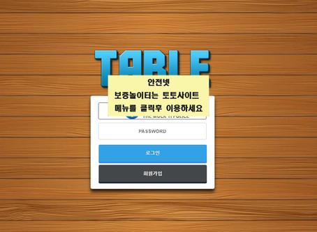 먹튀사이트 | 테이블먹튀 | http://태1.한국 안전놀이터 추천