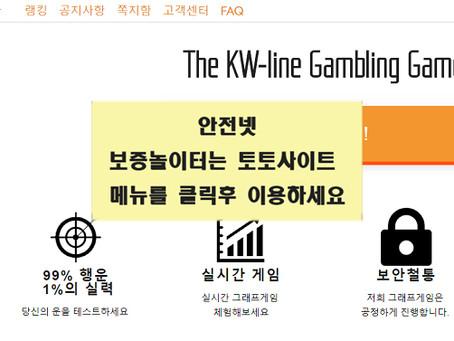 먹튀사이트   KWLINE그래프게임먹튀   kwkw123.com  안전놀이터 추천