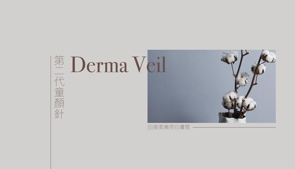 Derma Veil 第二代童顏針