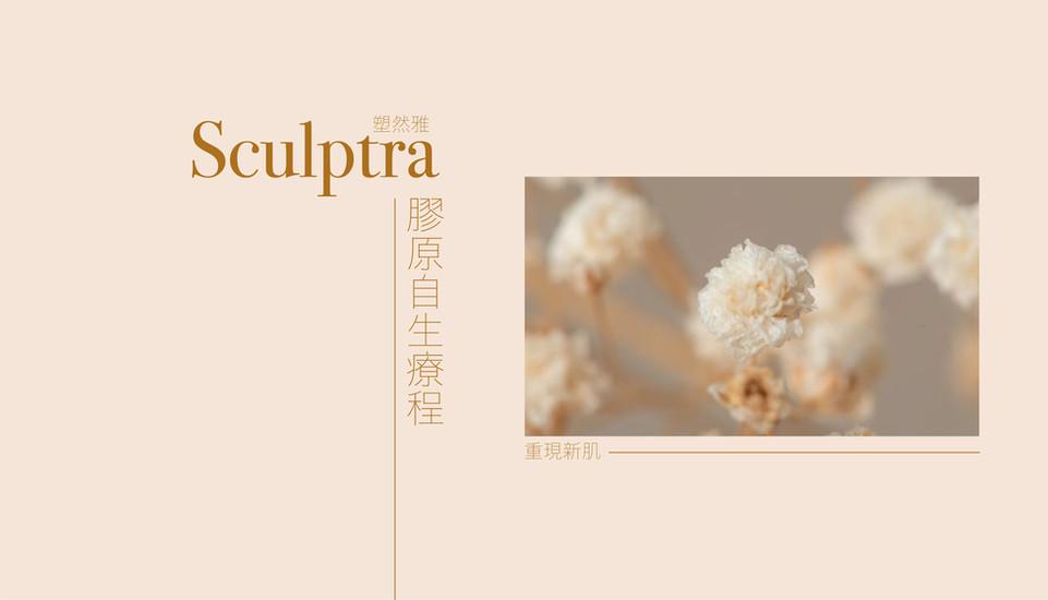 Sculptra 膠原自生療程