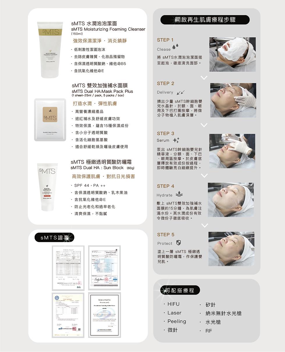 6Smts leaflet (1)-05.png