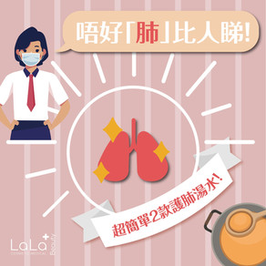 超簡單2款護肺湯水