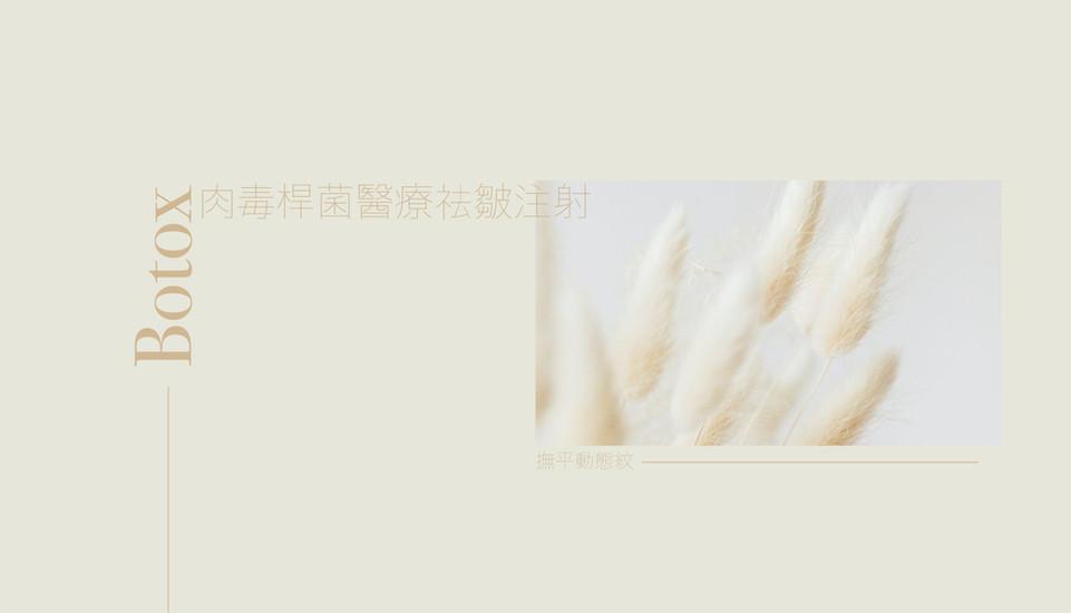 肉毒桿菌祛皺注射
