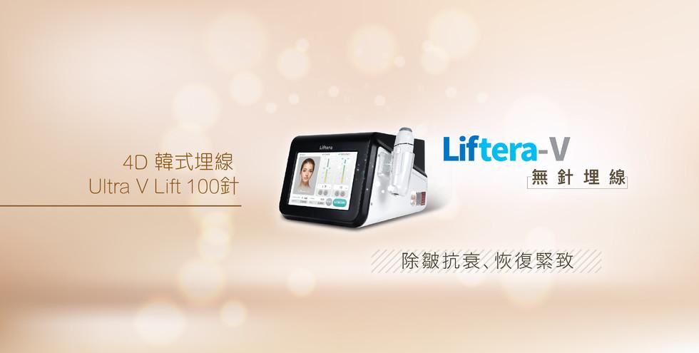 4D Ultra V Lift 100針 韓式埋線