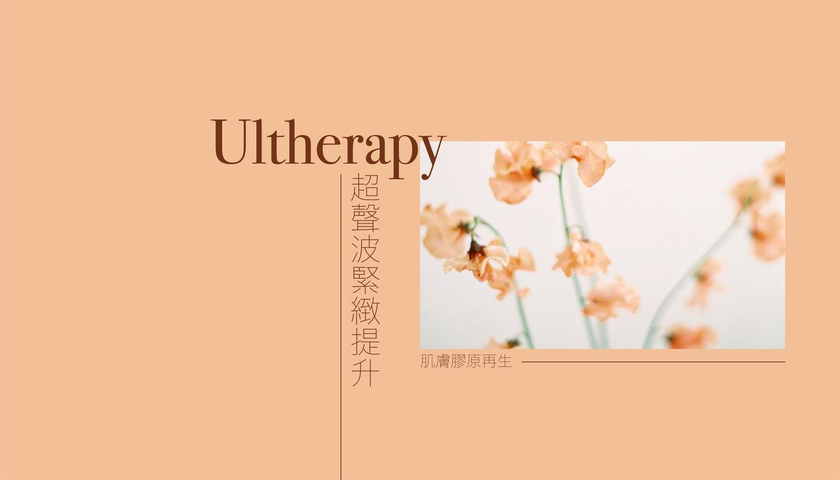 Ultherapy 超聲波緊緻提升