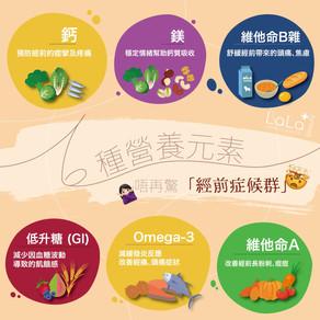 【經前狂燥?】補充6種營養不用怕