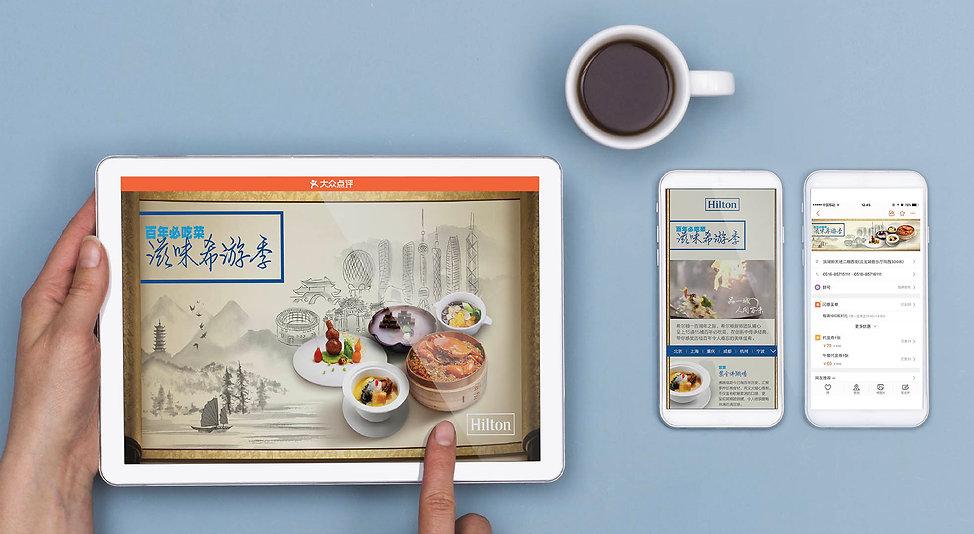 Hilton 100 Dian Ping.jpg