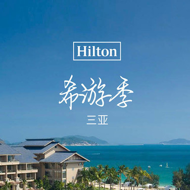 Hilton - Destination Marketing