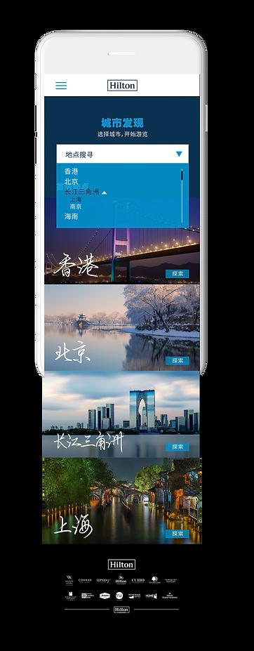 Hilton Xi You Ji phone 02.png