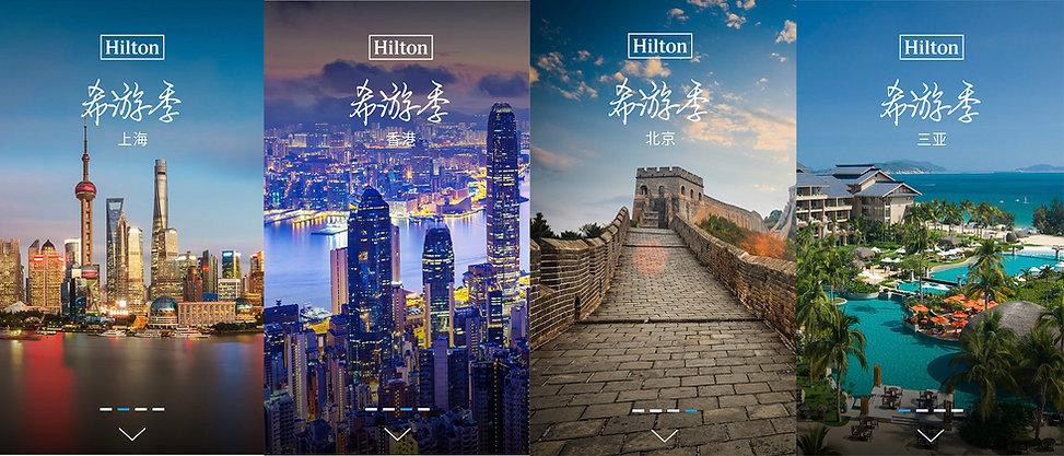Hilton Xi You Ji.jpg