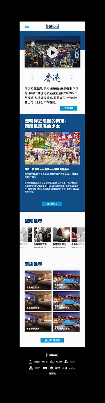 Hilton Xi You Ji phone 04.png