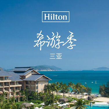 Destination Marketing - Hilton