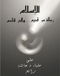 الإسلام رسالة من قديم.png