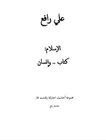 الإسلام كتاب وإنسان.png