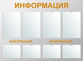 Информационный стенд 8 карманов_950х700м