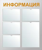 Информационный стенд 5 карманов_500х600м