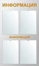 Информационный стенд 4 кармана_500х845мм