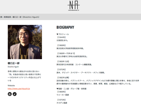 web「日本橋Art.jp」に紹介されています