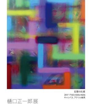 樋口正一郎展  E/A/R/T/H  2017