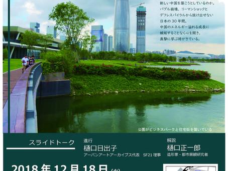 [講座]スライドトーク 世界の都市から学ぶ深圳、広州の圧倒的な都市の勢い