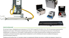 Евротехлаб выполняет инструментальные замеры: •Гравиметрическое измерение пыли •Проведение замеров п