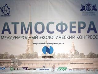 Евротехлаб — спонсор и участник ХХI международного экологического конгресса «Атмосфера – 2019»