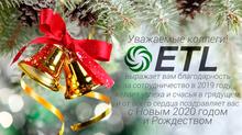 Коллектив Евротехлаб поздравляет вас с наступающим Новым 2020 годом!