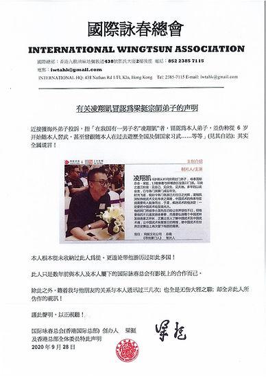 关于广州凌翔凯冒认为梁挺宗師弟子澄清声明2020928-page-001.jpg