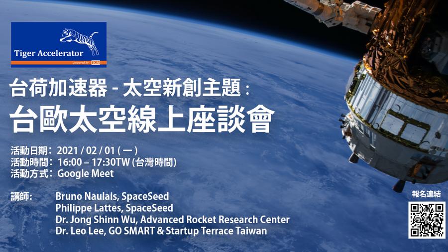 太空新創主題:台歐太空線上座談會 (2021-02-01)