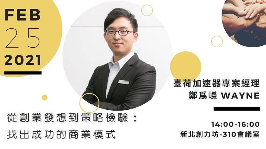 Master Class 新創大講堂 - 『從創業發想到策略檢驗:找出成功的商業模式』(2021-02-25)