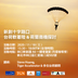 CROSSROADS 2020: BEST PRACTICE IN SOFT-LANDING PROGRAMS BETWEEN TAIWAN AND THE NETHERLANDS