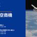 台歐太空商機說明會 (2021-04-21/22)