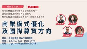Master Class 新創大講堂 - 商業模式優化及國際募資方向& RAPID Health 介紹 (2021-03-23)
