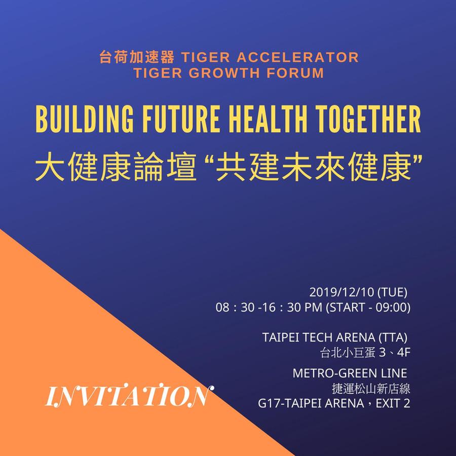 "Tiger Growth Forum 台荷成長論壇#6 大健康論壇 ""共建未來健康"" (2019-12-10)"