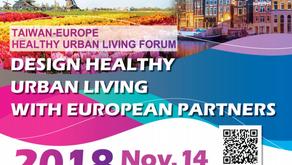台歐創業論壇:共創台歐健康城市生活的創新創業契機 (2018/11/14)