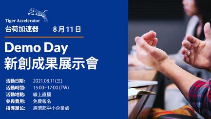 台荷加速器 新創成果展示會 Demo Day 2021