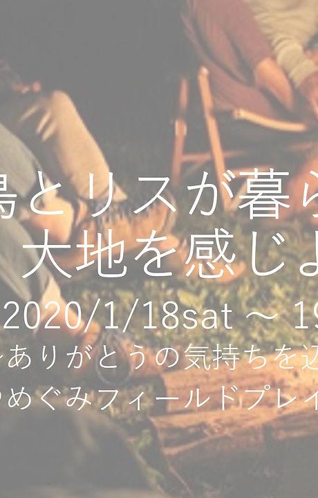 プレイベント2020.jpg