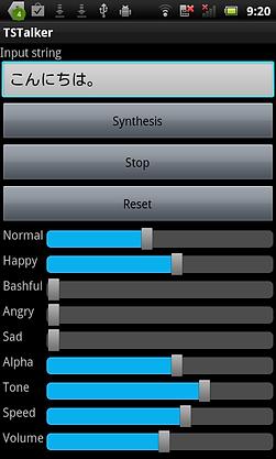 テキスト音声合成 Android サンプルアプリ