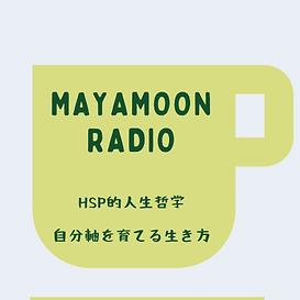 お茶と本と Mayamoon radio.png