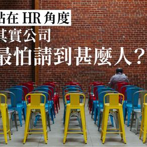 站在 HR 角度 其實公司最怕請到甚麼人?