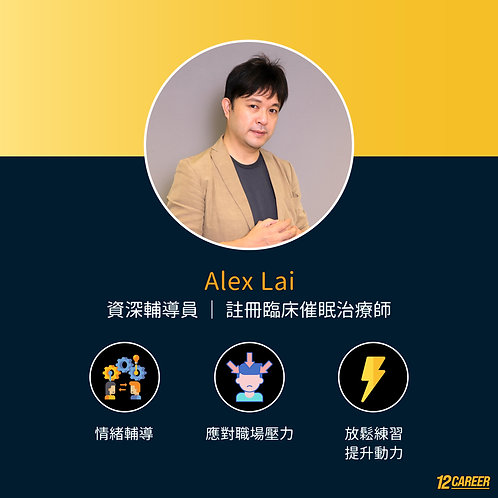 Counselling - Alex Lai