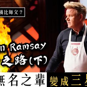 【Gordon Ramsay 廚神之路】如何從無名之輩變成三星主廚(下)