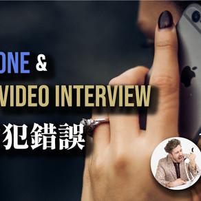 5 個 Phone / Video Interview 常犯錯誤
