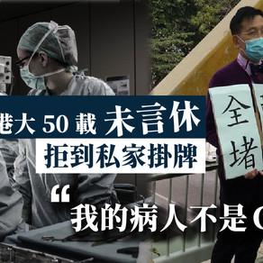 肝病權威黎青龍拒到私院執業:我的病人不是 Client