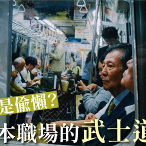 休息就是偷懶?日本職場的武士道精神