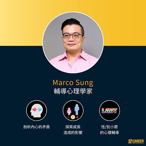 Counselling - Marco Sung