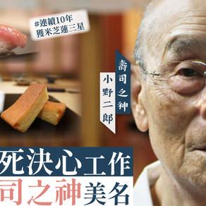 抱著必死的決心工作 成就「壽司之神」美名