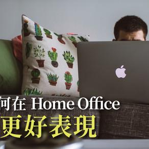 教你如何在 Home Office 爭取更好表現