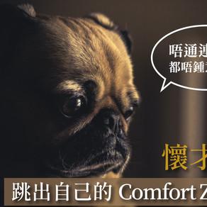 懷才不遇?跳出自己的 Comfort Zone 再說