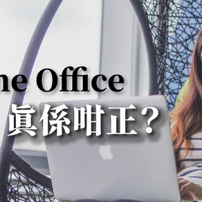 Home Office 真係咁正?